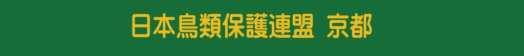 日本鳥類保護連盟 京都